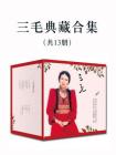 三毛典藏合集(全13册)