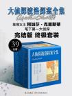 阿加莎·克里斯蒂作品集之大侦探波洛探案全集(共39册)