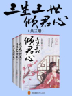 三生三世倾君心(共3册)
