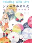 少女心的水彩国度:萌系水彩插画手绘本