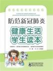 防范新冠肺炎  健康生活学生读本