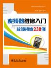 变频器维修入门与故障检修238例