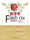 新手学Flash CS6动画制作(实例版)(全彩)
