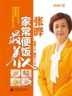 张晔:家常便饭最养人(全彩)