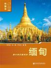 缅甸(第三版)