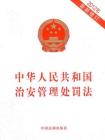 中华人民共和国治安管理处罚法(修订版)[精品]