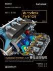 Autodesk Inventor 2011基础培训教程