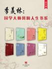 季羡林:国学大师斑斓人生书系(套装共8册)
