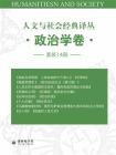 人文与社会经典译丛·政治学卷(套装14册)