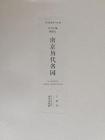 南京历代名园(品读南京)