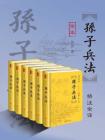 孙子兵法(全六册)