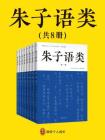 朱子语类(全八册)