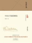 大家小书:中国古代建筑概说