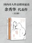 余秀华代表作(共3册)