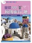 全球100顶级旅行地