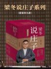 梁冬说庄子(套装共9册)