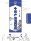 中医疗法治百病
