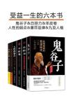 受益一生的六本書(套裝六冊)(現象級暢銷書)