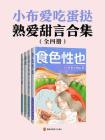 小布爱吃蛋挞熟爱甜言合集(全四册)