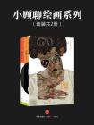 小顾聊绘画系列(套装共2册)[精品]