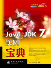 Java JDK 7实例宝典