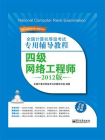 全国计算机等级考试专用辅导教程:四级网络工程师(2012版)