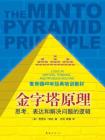 金字塔原理:麥肯錫40年經典培訓教材[精品]