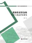 精准扶贫资金的监管与效益评估研究