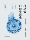 吕思勉白话中国史·现代卷·民国何为