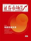 抱团资金生变 证券市场红周刊2020年32期