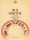西方民俗学史-孟慧英 著[精品]