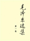 毛泽东选集(第一卷)[精品]