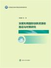 深度利用国际创新资源的路径与对策研究