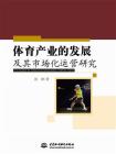 体育产业的发展及其市场化运营研究