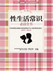 性生活常识必读全书(第二版)