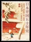 日本开国五十年史:佛教