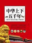 中华上下五千年(上下册)