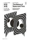 时空本性(2020诺贝尔物理学奖得主作品)