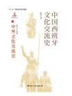 中国西班牙文化交流史