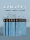 蓬莱阁历史典藏