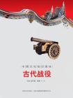 中国文化知识读本:古代战役[精品]