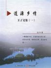 道源乡情—王子文集(一)
