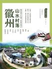 徽州山水村落