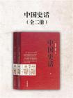 中國史話(全二冊)