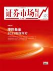 爆款基金2021剑指何方 证券市场红周刊2020年48期
