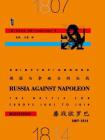 俄国与拿破仑的决战:鏖战欧罗巴1807-1814