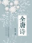 全唐诗(央视经典咏流传栏目组推荐)
