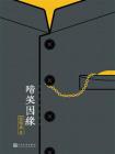 啼笑因缘(张恨水作品系列)