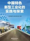 中国特色新型工业化的实践与探索