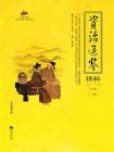 国学经典57:资治通鉴精粹(上.下)册